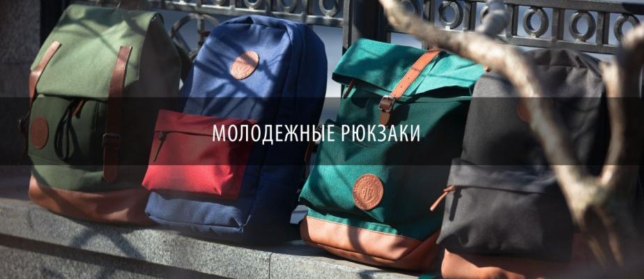 57fef20eb329 Рюкзаки молодежные являются удобными и функциональными вещами ...